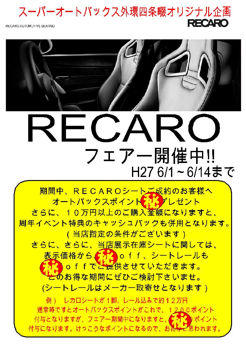 【イベント情報】オリジナルレカロフェアー開催