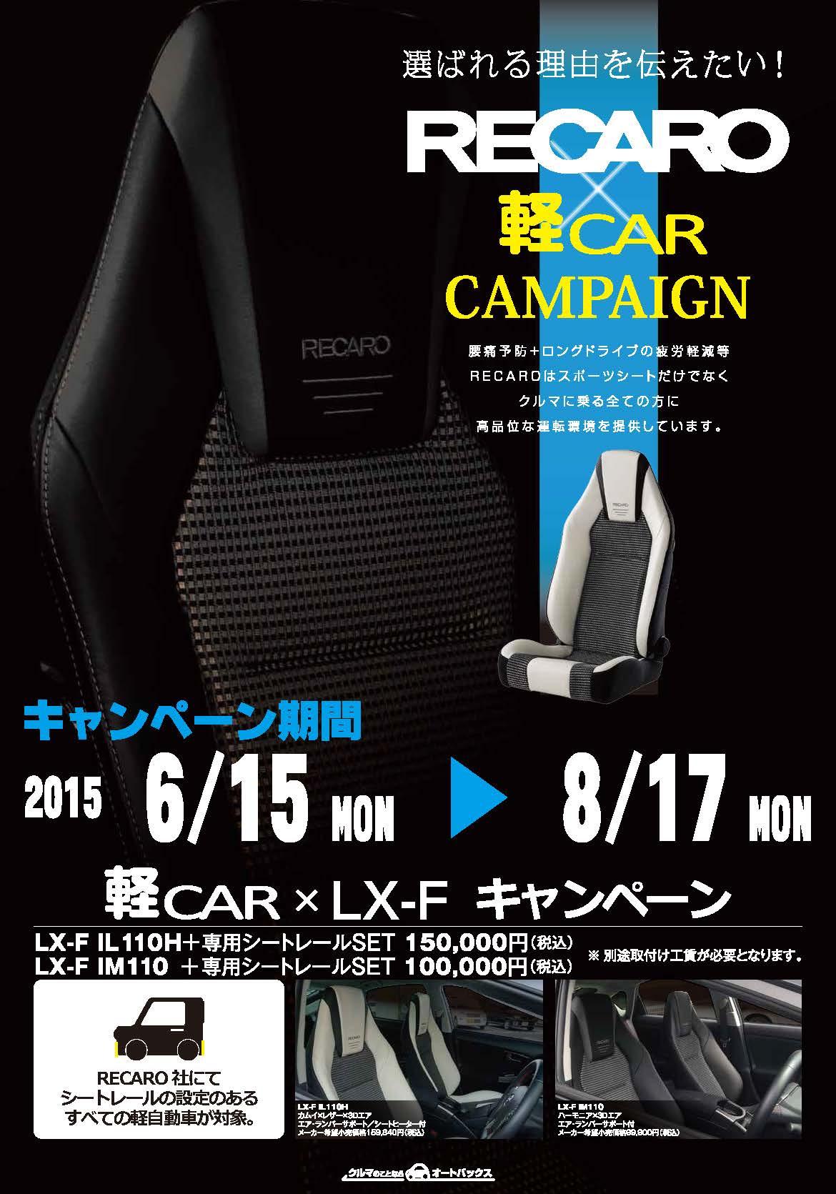 【イベント情報】軽CAR×LX-F キャンペーン