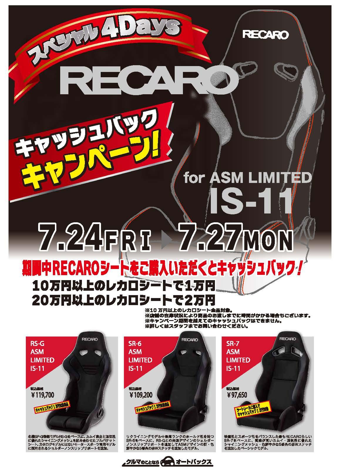 【イベント情報】RECAROキャッシュバックキャンペーン