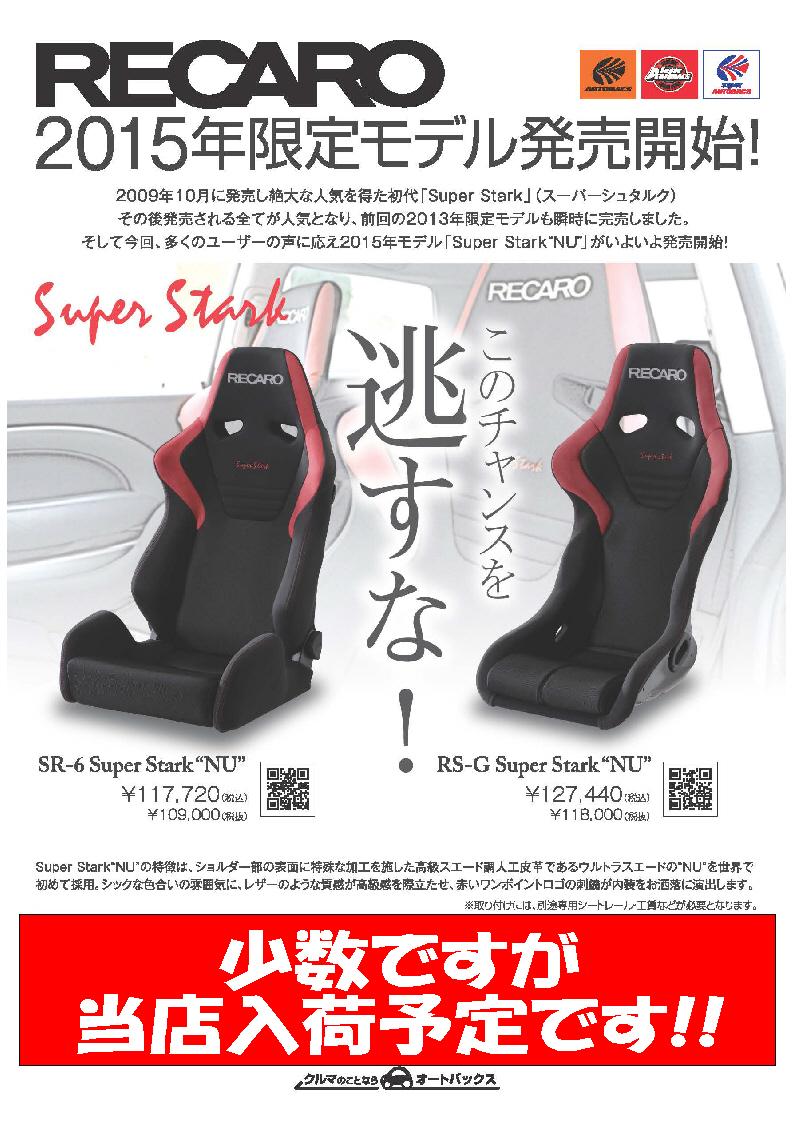 【イベント情報】RECARO限定モデルSuper Stark発売開始