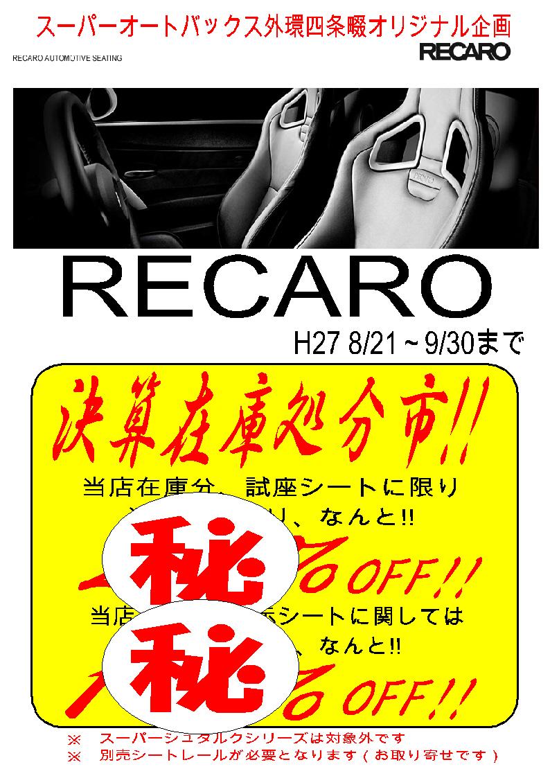 【イベント情報】レカロ 在庫一掃セール