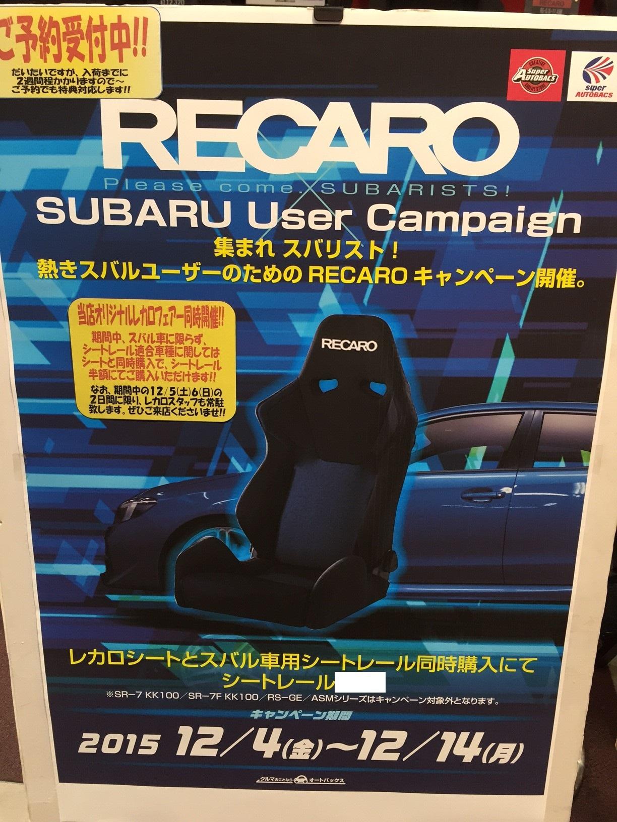【イベント情報】RECARO×SUBARUフェアー&当店オリジナル企画