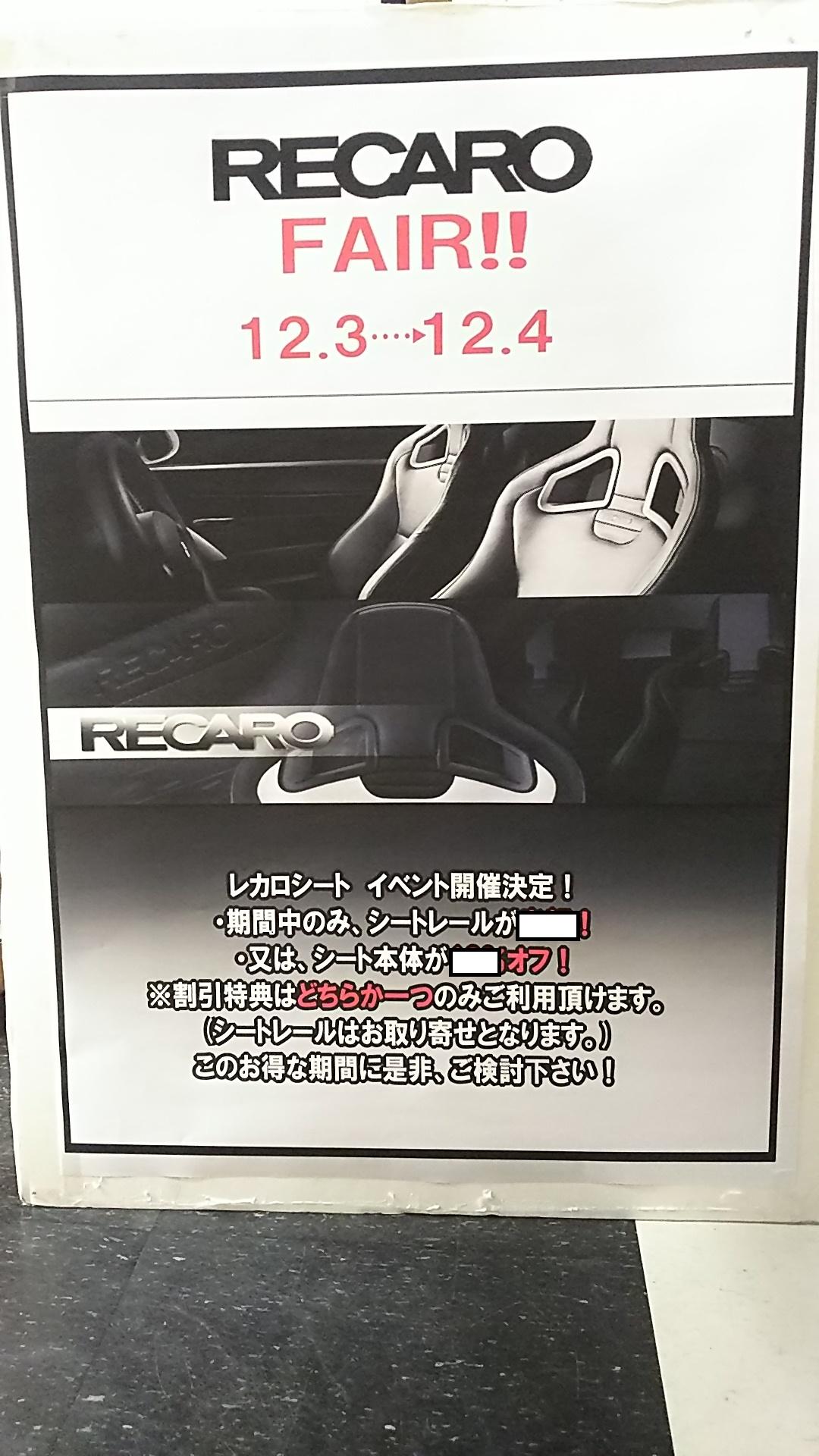 【イベント情報】レカロシート フェアー開催!12月3日(土曜)、4日(日曜日)