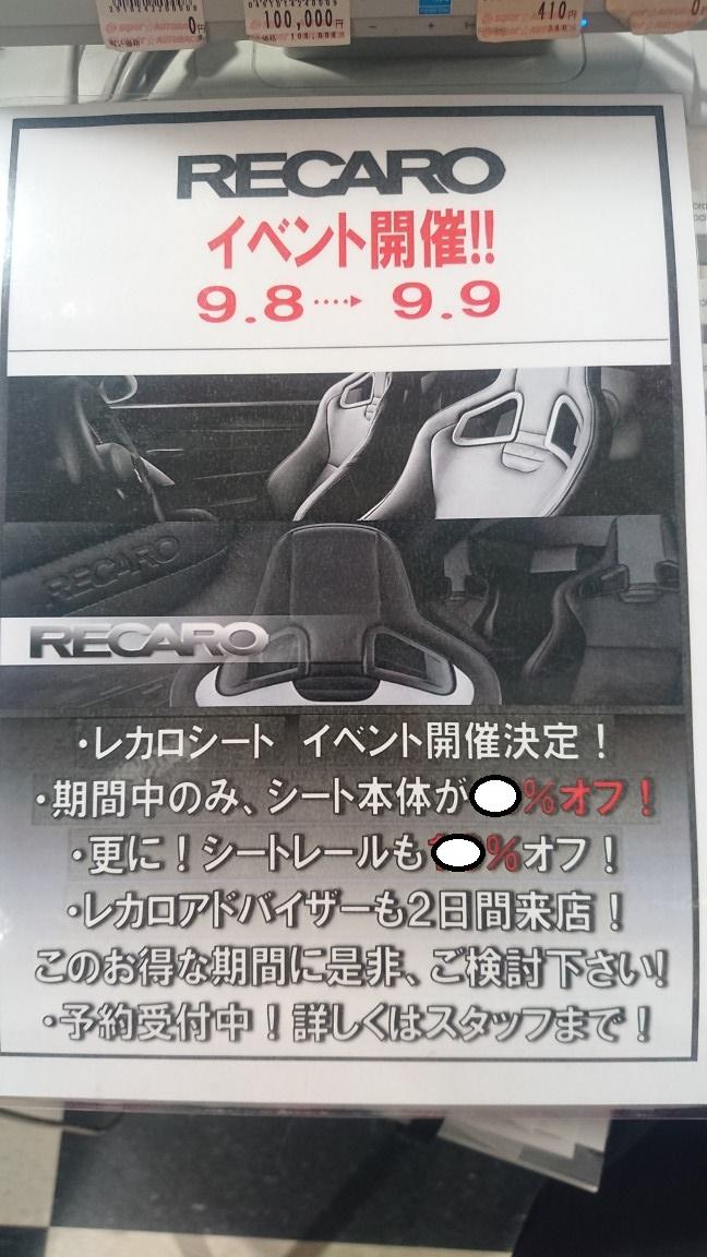 【イベント情報】レカロシート 体感イベント開催!9月8日、9日!