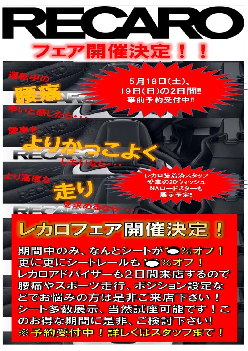 【イベント情報】レカロシートフェア開催!5月18~19日(土日)の2日間!