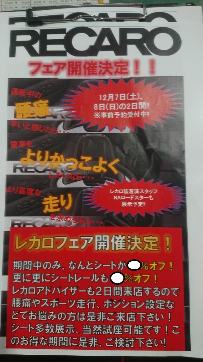 【イベント情報】レカロシート お買得イベント開催!12月7~8日(土日)の2日間!
