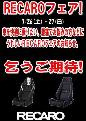 【イベント情報】RECAROフェア!