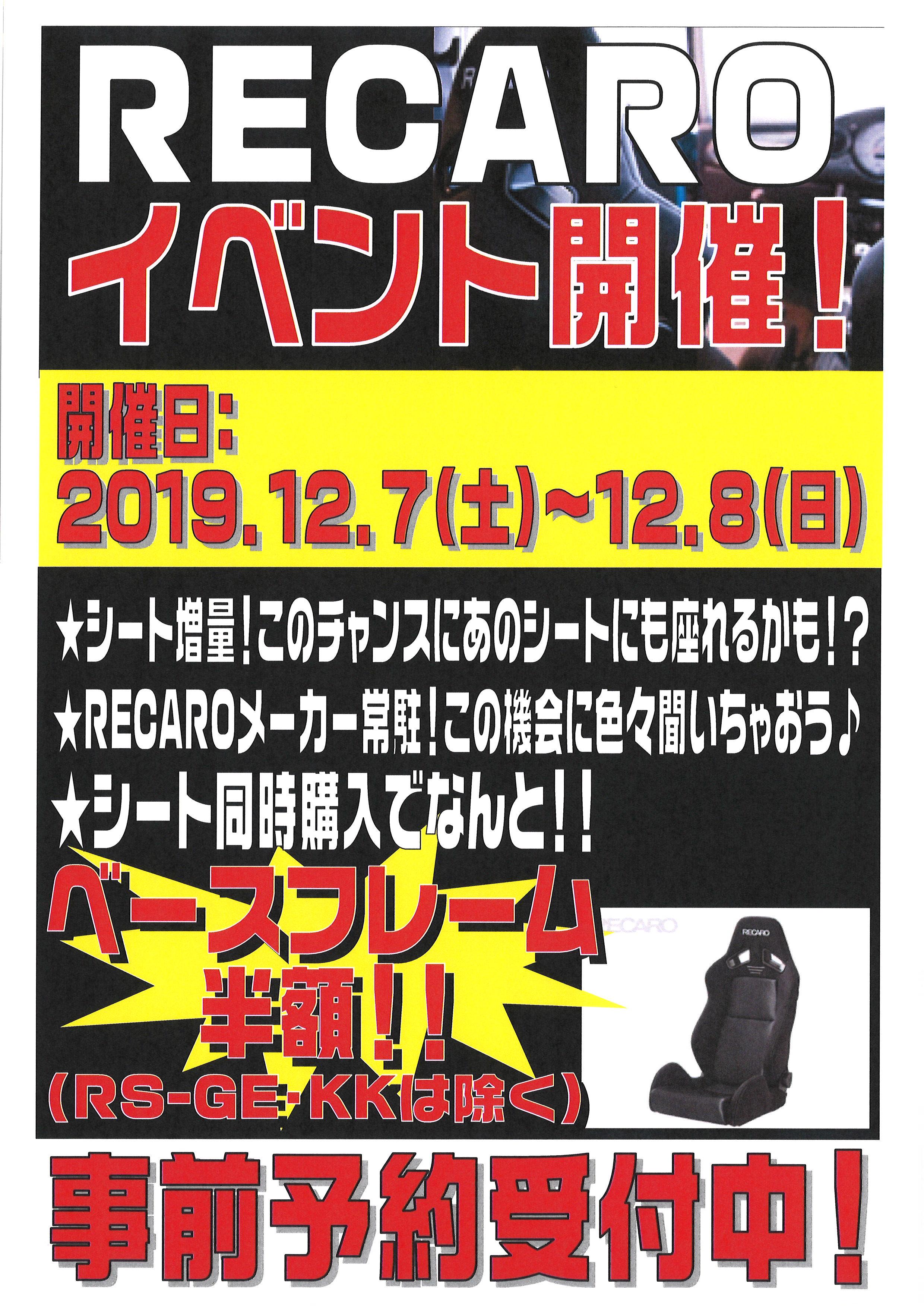【イベント情報】RECAROイベント開催!!