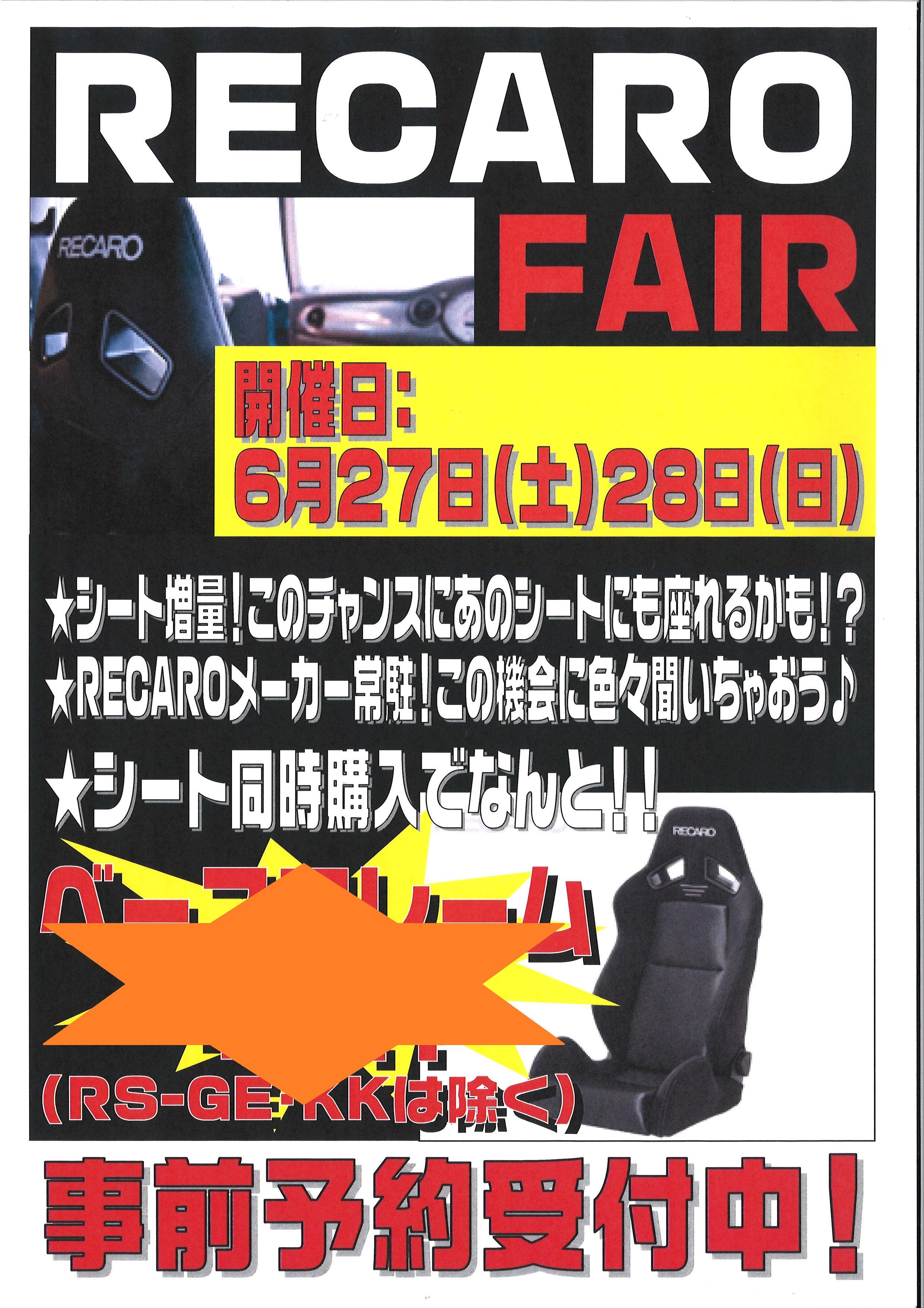 【イベント情報】RECARO FAIR開催決定!