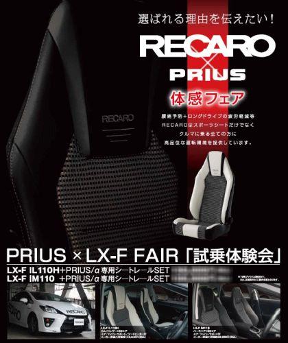 【イベント情報】 RECARO PRIUS×LX-F体感フェア