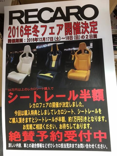 【イベント情報】スーパーオートバックス前橋 RECAROイベント開催です♪