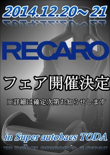 【イベント情報】レカロフェア 開催決定!