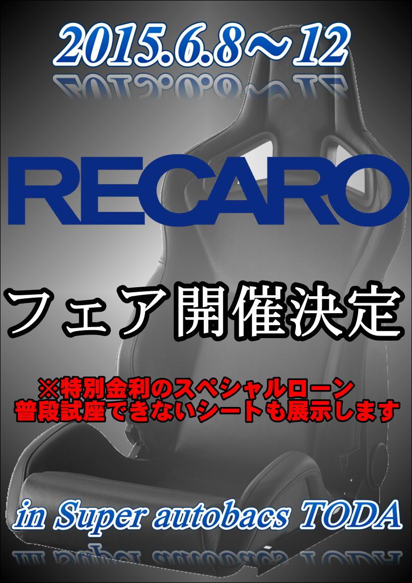 【イベント情報】RECARO イベント開催