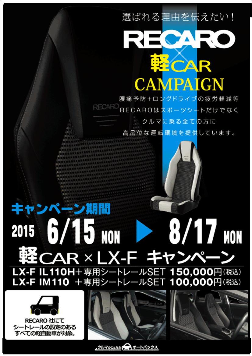 【イベント情報】軽car ×LX-Fキャンペーン