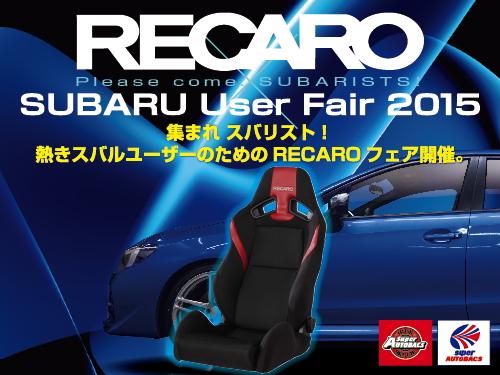 【イベント情報】SUBARU×RECAROフェア開催!