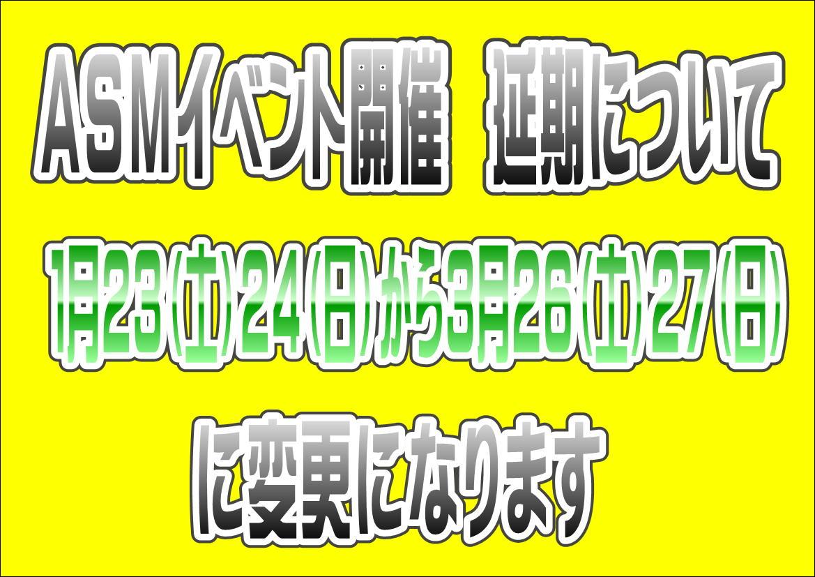 【イベント情報】ASMイベント 延期について