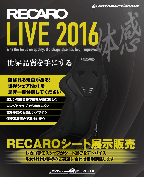 【イベント情報】RECARO LIVE 2016冬開催決定!
