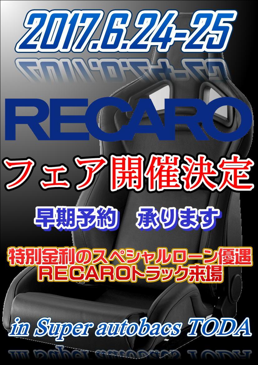 【イベント情報】 RECARO LIVE開催決定