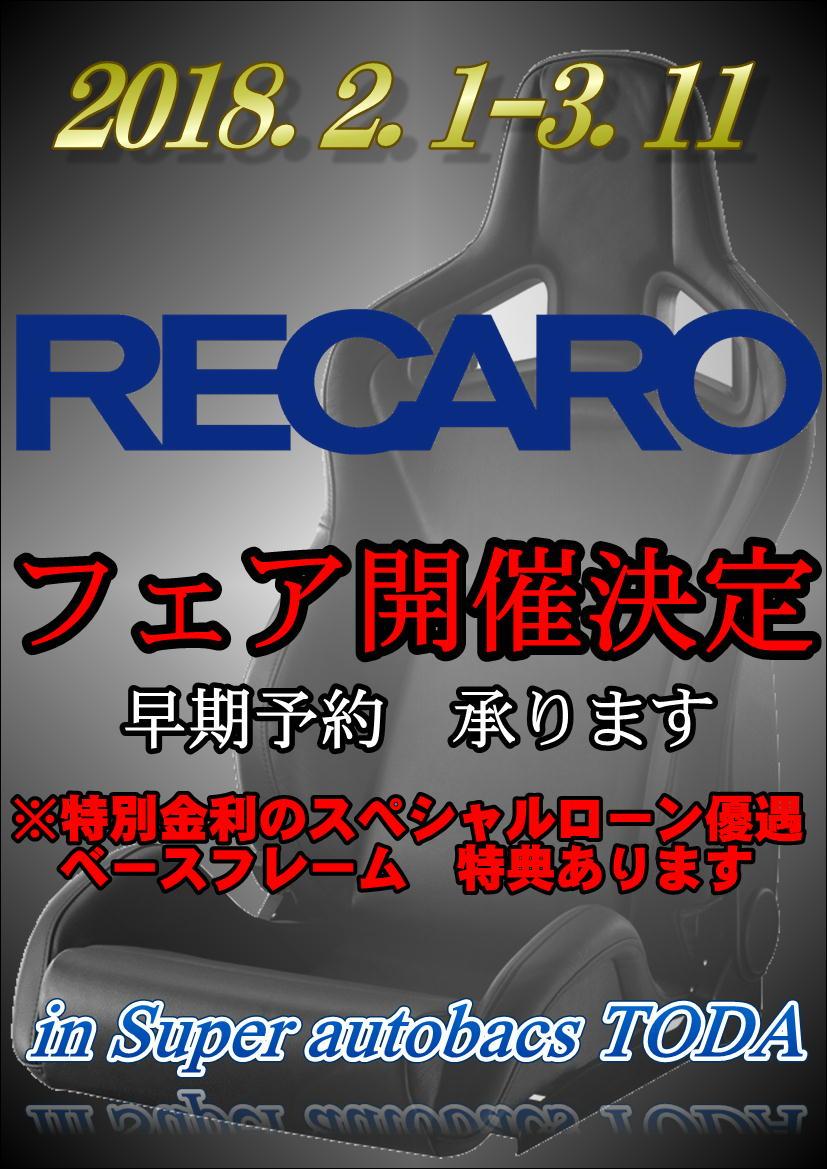 【イベント情報】決算RECAROフェア開催中