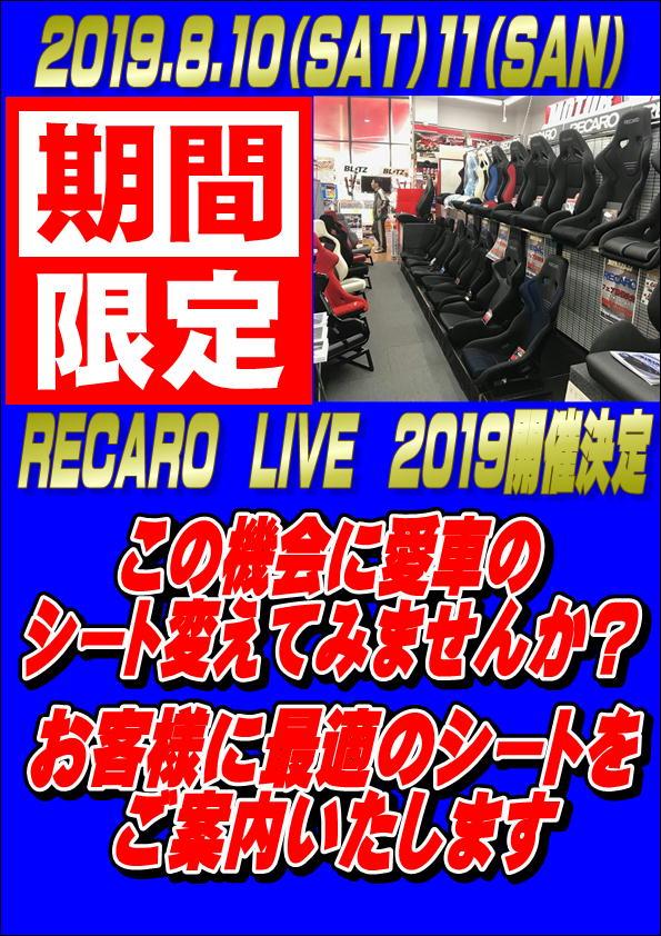 【イベント情報】RECARO LIVE 開催決定