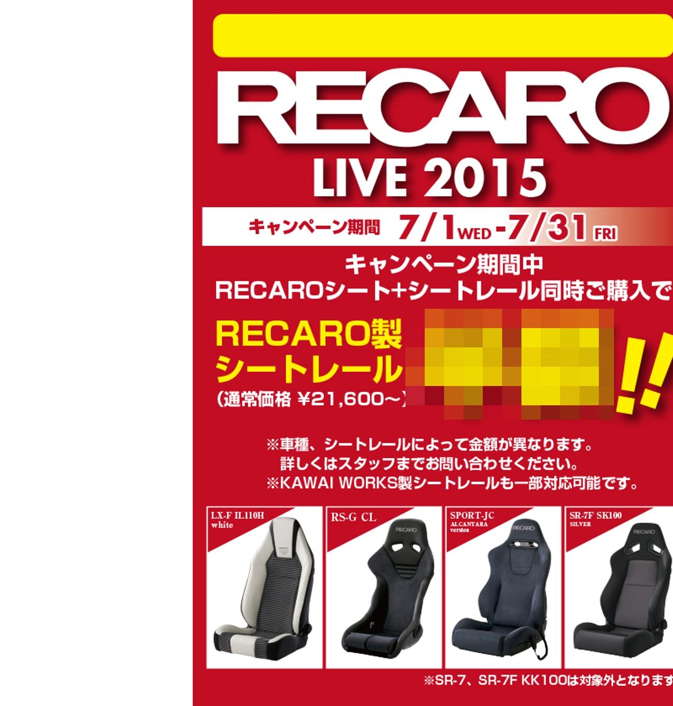 【イベント情報】RECARO LIVE 2015