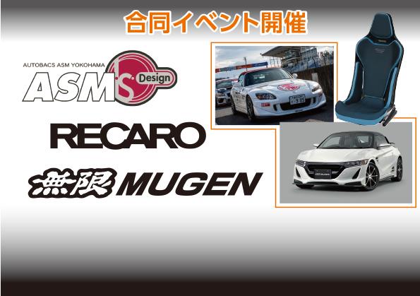 【イベント情報】無限 ASM RECAROフェアー