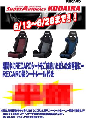 【イベント情報】RECAROフェア開催!!
