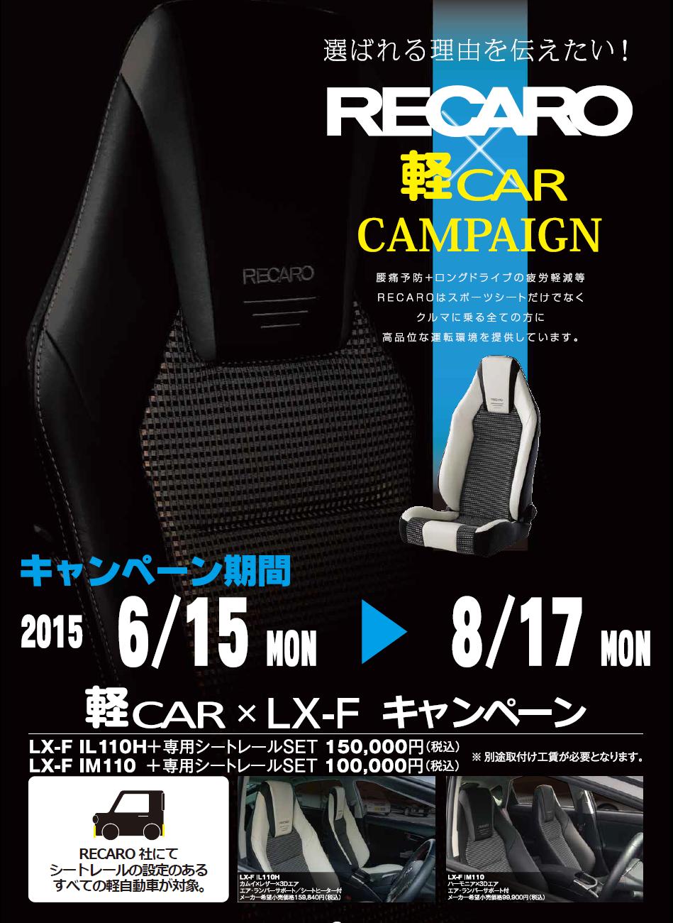 【イベント情報】軽CAR×RECARO LX-F キャンペーン!!