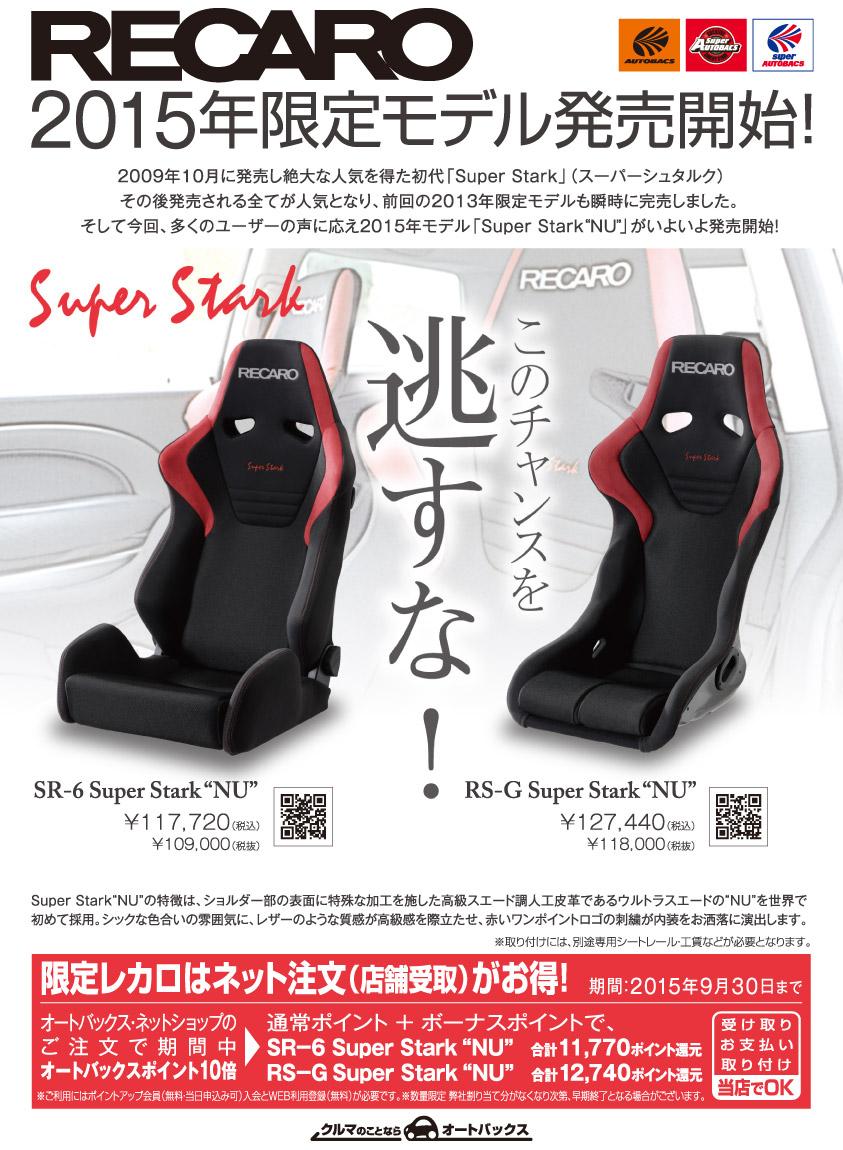 【イベント情報】RECARO限定シート「Super Stark NU」発売!