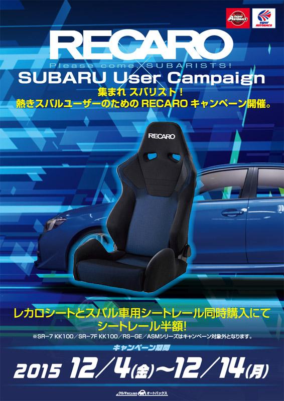 【イベント情報】RECARO SUBARU User Campaign