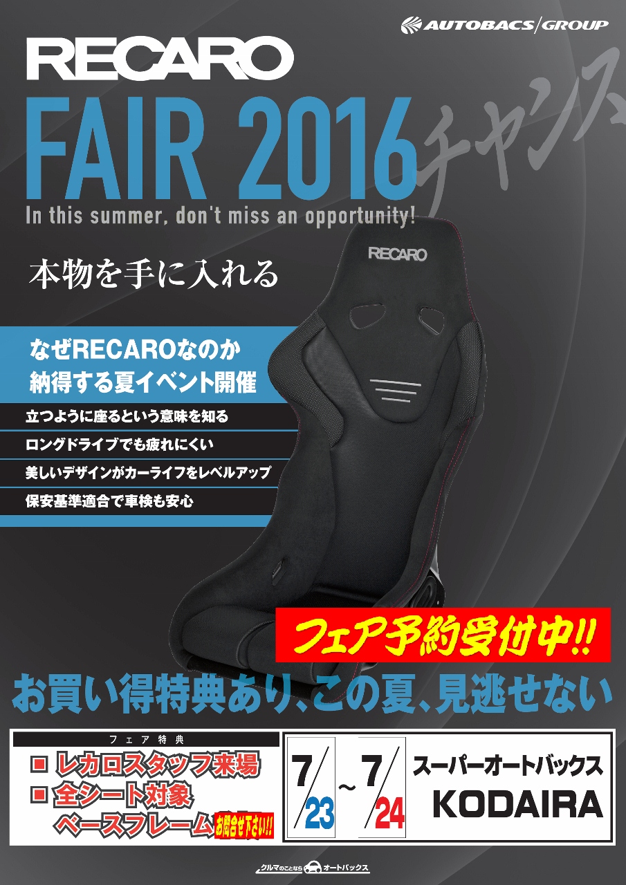【イベント情報】RECARO FAIR 2016開催★