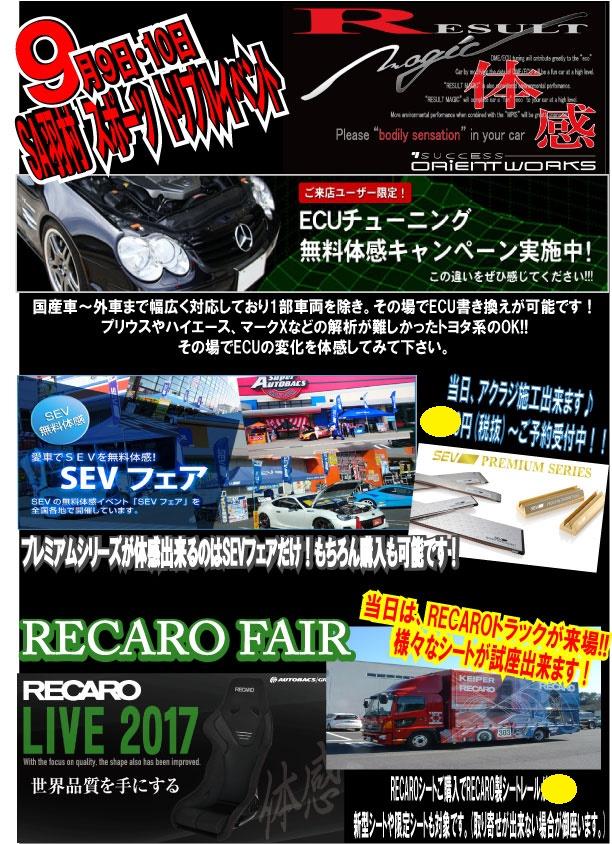 【イベント情報】RECARO、リザルトマジック、SEVトリプルイベント開催!