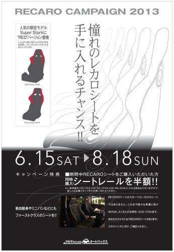 【イベント情報】RECAROキャンペーン2013