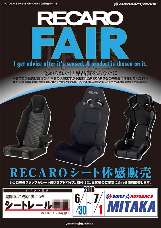 【イベント情報】RECAROシート体感フェア開催!
