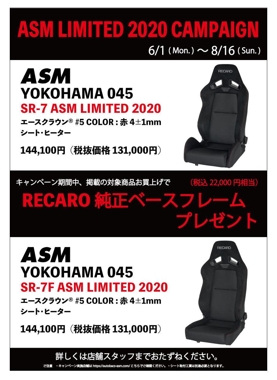 【イベント情報】ASM LIMITED 2020 CAMPAIGN