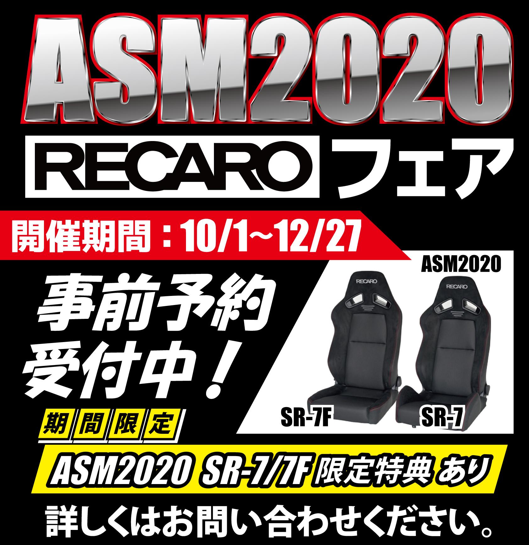 【イベント情報】10月1日~12月27日RECARO ASM2020フェア開催!