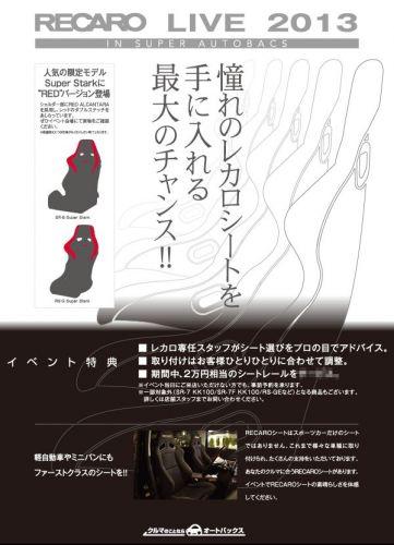 【イベント情報】RECARO LIVE 2013