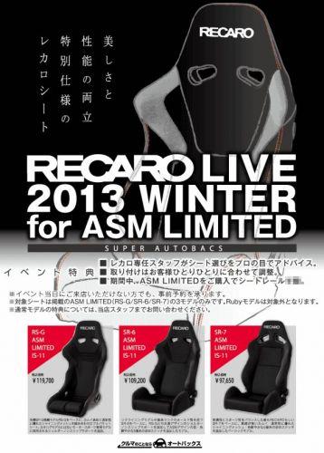 【イベント情報】RECARO LIVE 2013 WINTER for ASM LIMITED