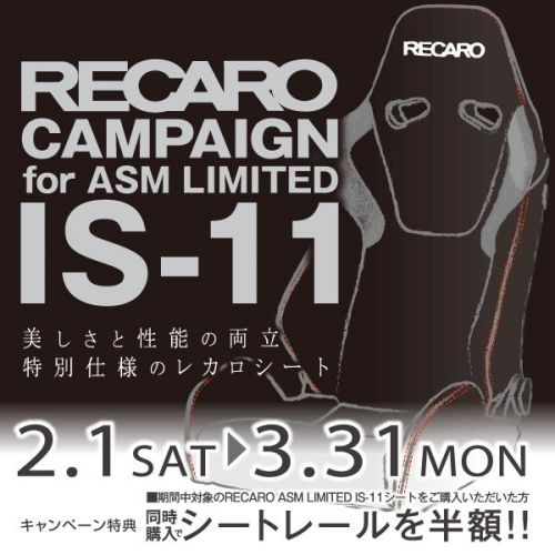 【イベント情報】RECARO CAMPAIGN for ASM LIMITED IS-11
