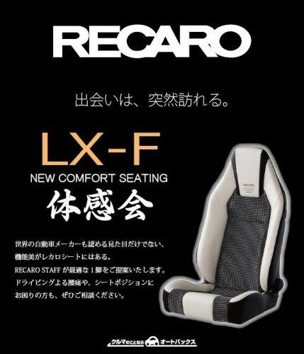 【イベント情報】RECARO LX-F 体感会開催!
