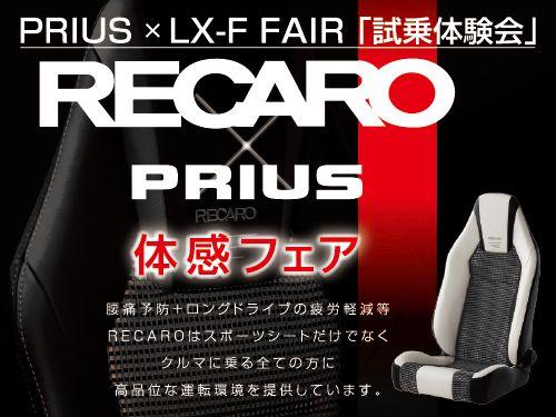 【イベント情報】RECARO×プリウス体感フェア開催!!