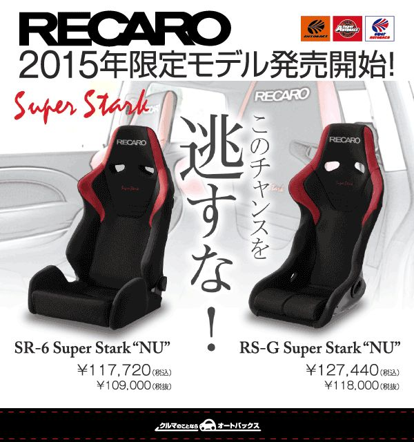 【新商品】RECARO 2015年限定モデル発売開始ッ!!!