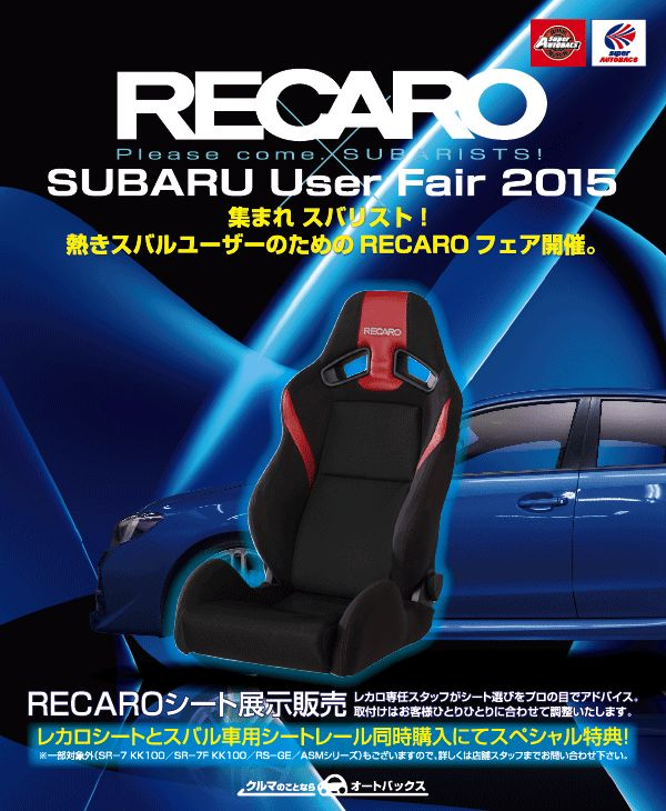 【イベント情報】RECARO×SUBARU User Fair 2015