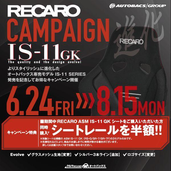 【イベント情報】RECARO オートバックス専売モデルキャンペーン