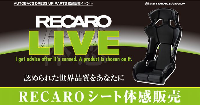 【イベント情報】RECARO LIVE2018WINTER