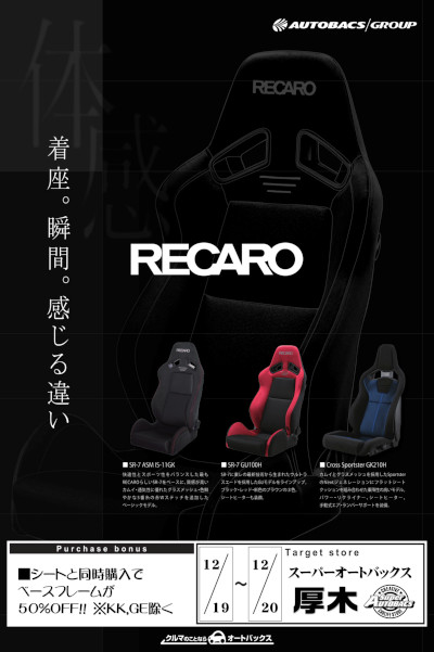 【イベント情報】RECARO LIVE 2020WINTER