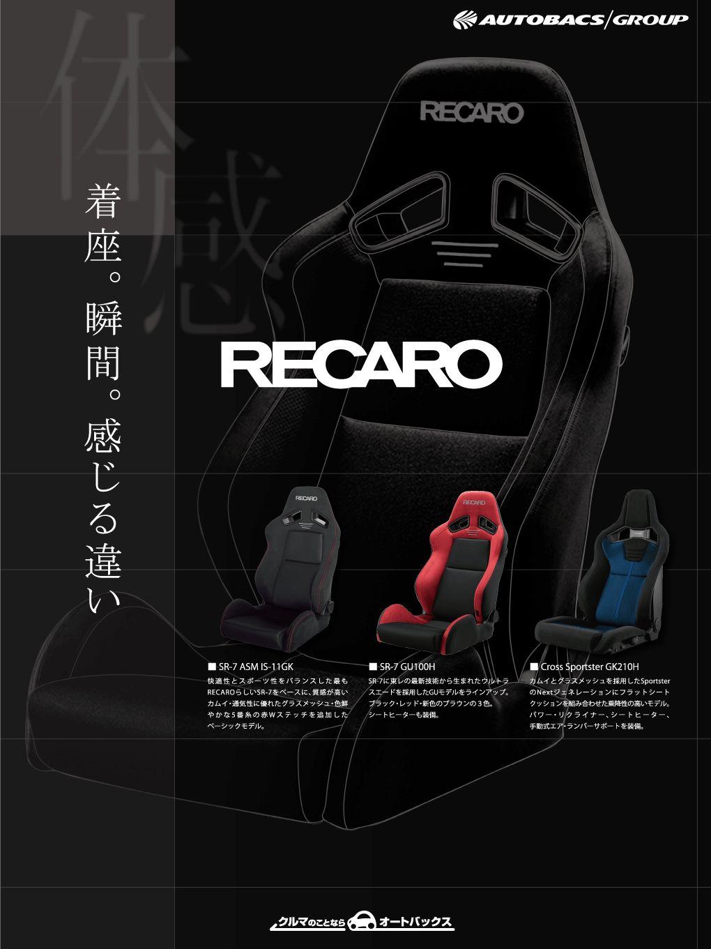【イベント情報】RECAROシート体感FAIR 2021