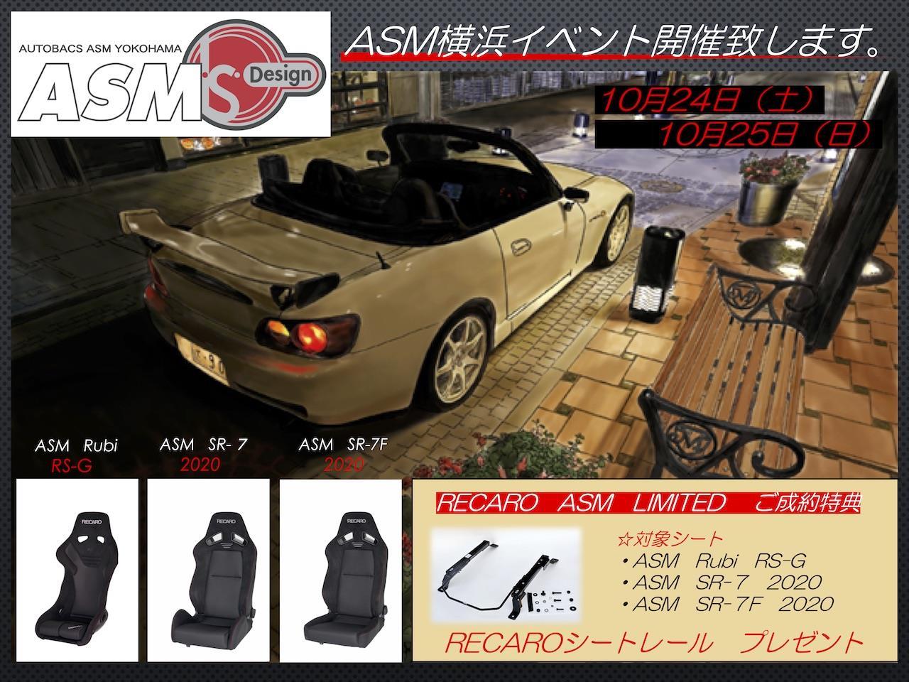 【イベント情報】ASM×RECAROイベント開催します(^^)/