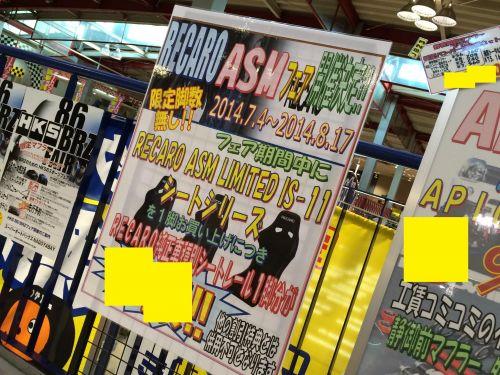 【キャンペーン情報】RECARO ASM LIMITED IS-11キャンペーン開催!!