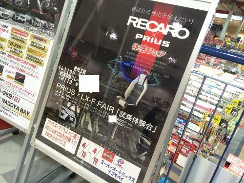 【イベント情報】RECARO LX-F×プリウスフェア開催!!